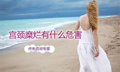 健康讲堂 南京医院妇科    因此,女性朋友一定要关爱自己的身体,防止