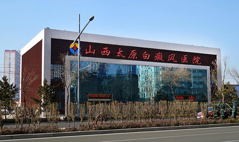 山西太原白癜风医院-简介
