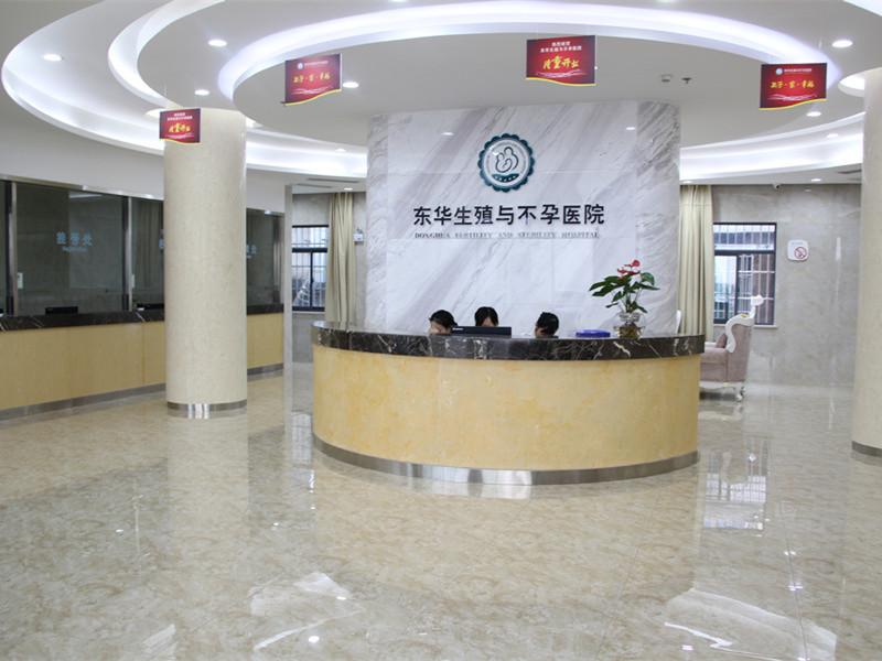 长沙东华医院