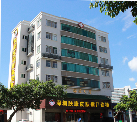 深圳市好的皮肤病医院