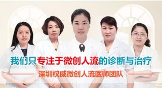 深圳无痛人流一次多少钱呢?