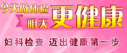 看妇科去什么医院_广州做妇科检查的医院