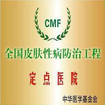 上海华肤尖锐湿疣医院-性病防治定点医院