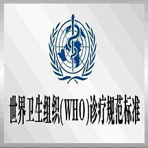 上海华肤尖锐湿疣医院-卫生诊疗规范标准