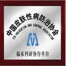 上海华肤尖锐湿疣医院-皮肤性病防治协会