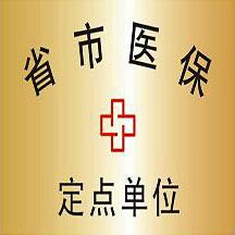 上海华肤尖锐湿疣医院-国家医保定点单位
