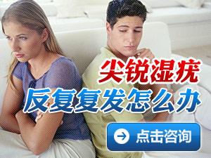 """上海华肤尖锐湿疣医院-别让尖锐湿疣复发难题断送""""幸福"""""""