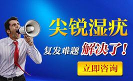 上海华肤尖锐湿疣医院-尖锐湿疣为何难治疗