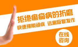 北京军海医院-癫痫持续状态的治疗