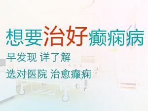 北京长峰医院-癫痫科哪家治疗好