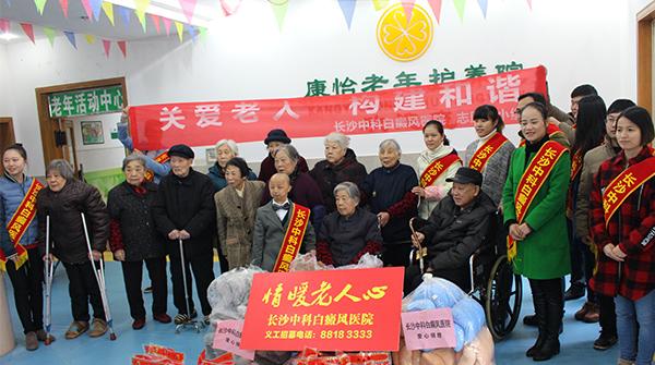 """长沙中科白癜风医院""""情暖老人心""""义工活动:希望社会关注老年人精神健康"""