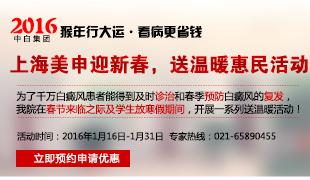 上海美申白癜风专科医院上海美申迎新春,送温暖惠民活动