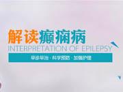 北京长峰医院-治疗技术