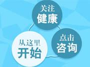 北京长峰医院-特色治疗
