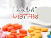 北京长峰医院-动态诊断