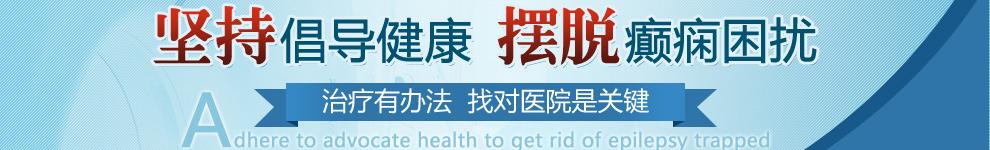 北京癫痫病医院-