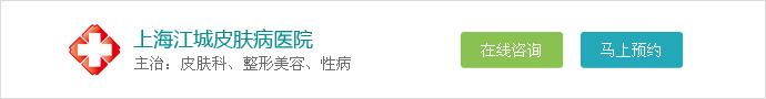 上海江城皮肤病医院-上海江城皮肤病医院解决压力大诱发斑秃问题