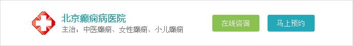 北京癫痫病医院-癫痫病可以**吗