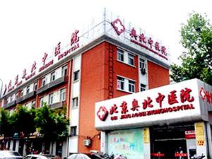 北京奥北中医医院-小心这些行为,防止感染尖锐湿疣