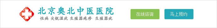 北京奥北中医医院-奥北医院疱疹症