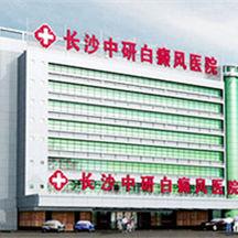 长沙中研白癜风医院-医院大楼