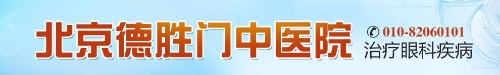 北京德胜门中医院眼科-