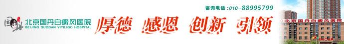 北京国丹白癜风医院-北京白癜风医院哪家好
