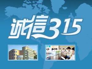 武汉阿波罗男科医院 武汉阿波罗医院3.15诚信宣言 倡导诚信医疗从我做起