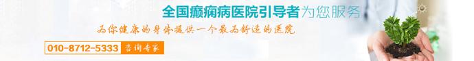 北京军海医院-癫痫病食谱治疗方法