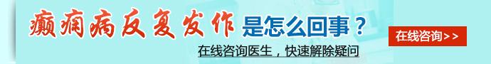 军海癫痫病医院-北京看癫痫专科医院