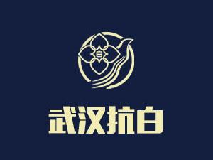 武汉抗白白癜风医院青少年偏食小心引来白癜风