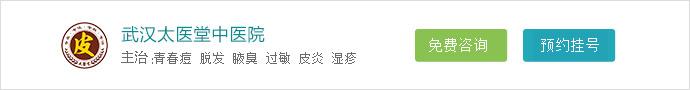 武汉太医堂中医院-武汉皮肤病医院排名_呵护肌肤,预防春季皮肤病