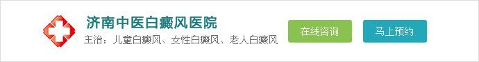 济南中医白癜风医院-女性白癜风患者怀孕了怎么办