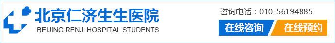 北京仁济生生医院-尖锐湿疣是如何传染的
