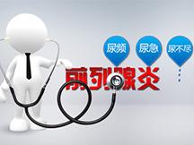 苏州同济医院-苏州前列腺炎治疗方法