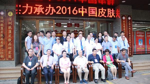 深圳肤康医院性病科2016皮肤性病科新技术新进展研讨会在深圳肤康成功召开