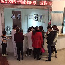 福州中科白癜风研究所-亲情服务温馨化