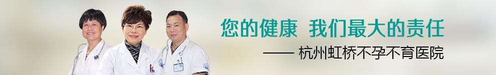 杭州虹桥不孕不育医院-