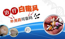 福州中科白癜风研究所-白癜风常伴随哪些疾病出现呢