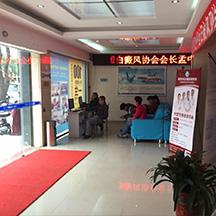 福州中科白癜风研究所-预约就诊网络化