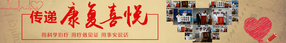 福州中科白癜风研究所-