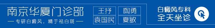 南京华厦白癜风研究所-南京的白癜风专科医院哪里好点
