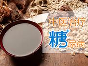 北京德胜门中医院糖尿病-中医养生治疗