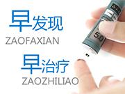 北京德胜门中医院糖尿病-早发现早治疗