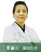 成都军盛癫痫医院-黄丽云