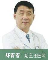 成都军盛癫痫医院-郑青春
