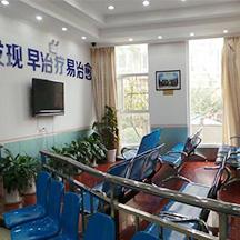 南京华厦银屑病研究所-候诊室