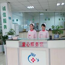 南京华厦银屑病研究所-爱心服务区
