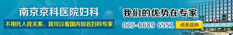南京京科医院-