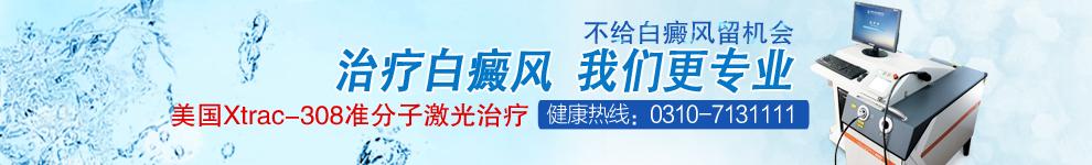 邯郸京都白癜风医院-邯郸应该如何治疗老年白癜风